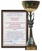 Победитель в соревновании АПК области за 2013 год